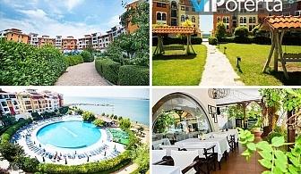 Еднодневен пакет в студио или апартамент за до четирима, ползване на басейни и собствен плаж в комплекс Марина Кейп, Ахелой
