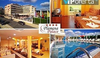 Еднодневен пакет със закуска и бутилка шампанско при пристигане + външен басейн в хотел Пламена Палас****, Приморско