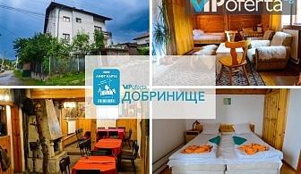 Еднодневен пакет със закуска + лифт карта за ски зона Добринище в Къща за гости Топузови, Добринище