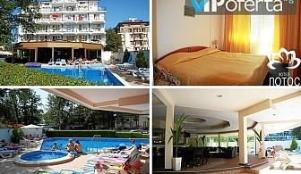 Еднодневен пакет със закуска, обяд и вечеря през цялото лято + ползване на басейн в хотел Лотос - Китен