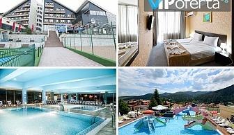 Еднодневен пакет със закуска, обяд и вечеря + ползване на СПА и Аквапарк в Хотел Селект****, Велинград
