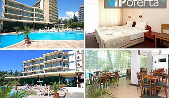 Еднодневен пакет със закуска + ползване на външен басейн в Хотел Арда, Слънчев бряг