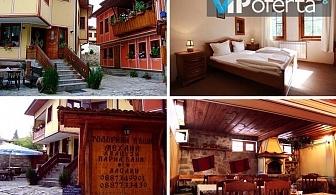 Еднодневен пакет със закуска + външен и вътрешен басейн в Тодорини къщи, Копривщица