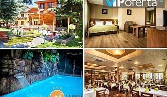 Еднодневен пакет със закуска и вечеря + басейни и СПА зона в СПА Хотел Елбрус*** с Аквапарк, Велинград