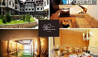 Еднодневен пакет със закуска и вечеря или на база All Inclusive + СПА в Хотел Мария-Антоанета Резиденс, Банско