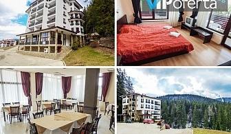 Еднодневен пакет със закуска и вечеря в хотел Паисий Хилендарски, Пампорово