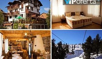 Еднодневен пакет със закуска и вечеря + лифт карта за ски зона Добринище в Хотел Валентино I, Добринище
