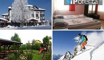Еднодневен пакет със закуска и вечеря и лифт карта за ски зона Добринище в Хотел Валентино 2, Добринище
