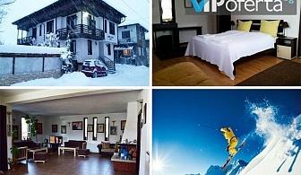 Еднодневен пакет със закуска, вечеря и лифт карта в ски зона Добринище в Къща за гости Елит, Добринище