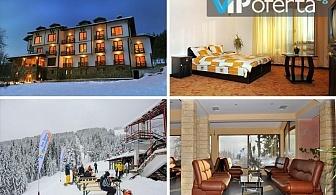 Еднодневен пакет със закуска, вечеря и лифт карта за ски зона Добринище в Хотел Друм, Добринище