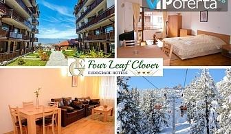 Еднодневен пакет със закуска и вечеря + лифт карта за ски зона Добринище от Апартаментен комплекс Четирилистна детелина***