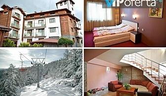 Еднодневен пакет със закуска и вечеря + лифт карта за ски зона Добринище в Хотел Виктория, Добринище