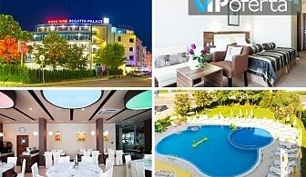 Еднодневен пакет със закуска, вечеря и напитка + ползване на външен басейн в Хотел РЕГАТА ПАЛАС****, Слънчев бряг