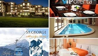 Еднодневен пакет със закуска, вечеря и напитки + ползване на СПА в Хотел St.George Ski & SPA Luxury Resort