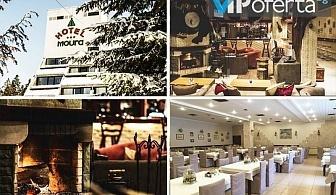 Еднодневен пакет със закуска и вечеря и ползване на СПА в Хотел Мура***, Боровец