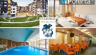 Еднодневен пакет със закуска и вечеря + ползване на СПА в Хотел St.George Ski & SPA Luxury Resort, Банско