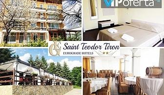 Еднодневен пакет със закуска и вечеря + ползване на сауна в хотел Св. Теодор Тирон, Старозагорски минерални бани