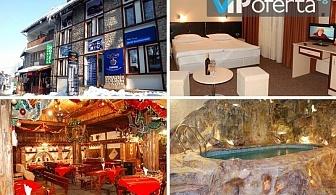 Еднодневен пакет със закуска и вечеря + ползване на релакс център в Хотел Родина, Банско