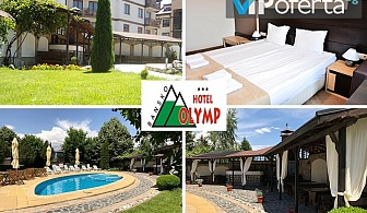 Еднодневен пакет със закуска и вечеря + ползване на басейн, СПА и фитнес в хотел Олимп, Банско