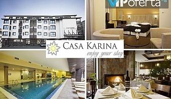 Еднодневен пакет със закуска и вечеря + ползване на Уелнес в Хотел Каза Карина****, Банско