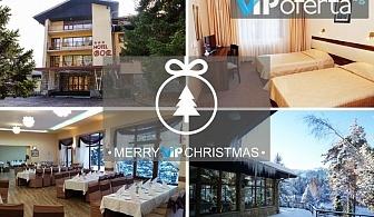 Еднодневен пакет със закуска и вечеря + Празнична Коледна вечеря в хотел Бор, Боровец