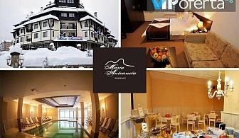Еднодневен пакет със закуска, закуска и вечеря или на база All Inclusive + СПА в Хотел Мария-Антоанета Резиденс, Банско