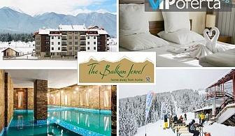 Еднодневен пакет със закуска или закуска и вечеря + лифт карта за ски зона Добринище в Хотел Балканско Бижу, Разлог