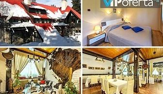 Еднодневен пакет със закуска или със закуска и вечеря + ползване на сауна, парна баня и леден душ в Хотел Бреза***, Боровец