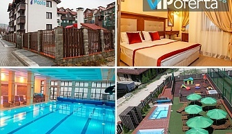 Еднодневен пакет със закуска или със закуска и вечеря в Хотелски комплекс 7 pools SPA & Apartments, Банско