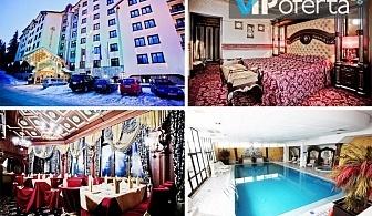 Еднодневен пакет със закуски и вечери + ползване на басейн и СПА в Хотел Пампорово*****