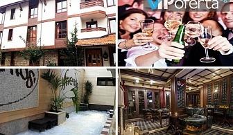 Еднодневен празничен пакет със закуска и вечеря + СПА в Хотел Френдс***, Банско