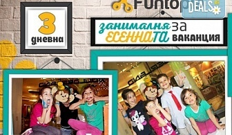 Еднодневна активна занималня с много забавления и приключения, с включено тристепенно меню от Funtopia само от 1 до 3 ноември за деца от 6 до 12 г.!