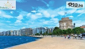 Еднодневна автобусна екскурзия до Солун на 25 Ноември и 8 Декември, от ТА Поход