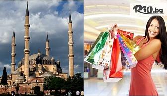 Еднодневна автобусна шопинг екскурзия до Одрин, Турция, от МЕМ Травел