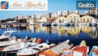 Еднодневна екскурзия до Александруполис