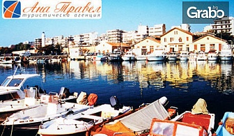 Еднодневна екскурзия до Александруполис през Август и Септември