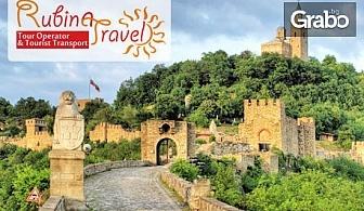 Еднодневна екскурзия до с. Арбанаси, Царевец и Парка на миниатюрите във Велико Търново на 12 Ноември