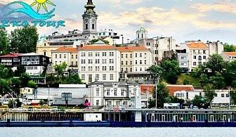Еднодневна екскурзия до Белград от Еко Тур Къмпани