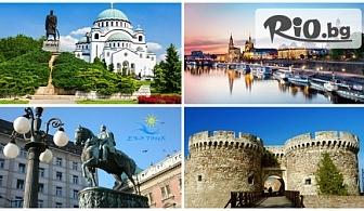 Еднодневна екскурзия до Белград с включен транспорт и екскурзовод, от Еко Тур Къмпани