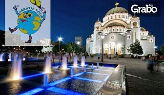 Еднодневна екскурзия до Белград на 2 Юни, плюс вечеря с неограничена консумация на алкохол и Аристос Константину