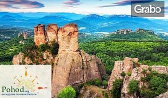 Еднодневна екскурзия до Белоградчишките скали, крепостта Калето и пещерата Магурата на 1 Април