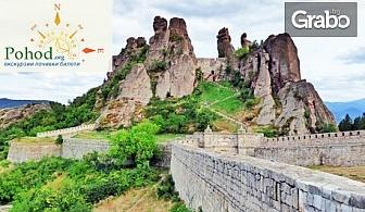 Еднодневна екскурзия до Белоградчишките скали, крепостта Калето и пещера Магурата на 15 Юни или 7 Юли