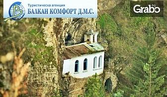 Еднодневна екскурзия до Букоровски, Чепърленски и Разбоишки манастир на 4 Август