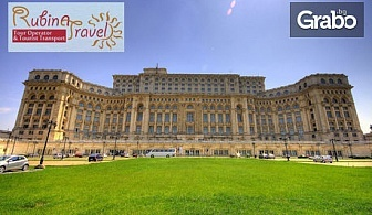 Еднодневна екскурзия до Букурещ с посещение Природонаучния музей на 9 Март