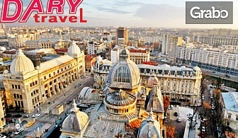 Еднодневна екскурзия до Букурещ през Август или Септември