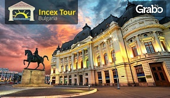 Еднодневна екскурзия до Букурещ на 29 Юли