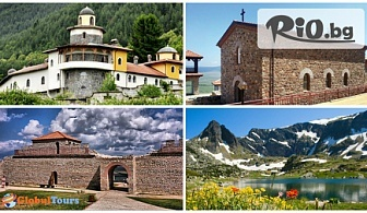Еднодневна екскурзия до Цали Мали Град, Ресиловски Манастир, Парк Рила и Дупница, от Глобул Турс