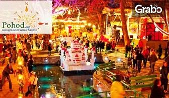 Еднодневна екскурзия до Драма и коледния град Онируполи на 8 или 15 Декември