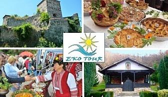 Еднодневна екскурзия за фестивала на баницата в гр. Бела Паланка + посещение на Пирот, Сърбия от Еко Тур Къмпани