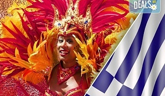 Еднодневна екскурзия в Гърция по случай карнавалните тържества в Ксанти с организиран автобусен транспорт и посещение на Кавала!